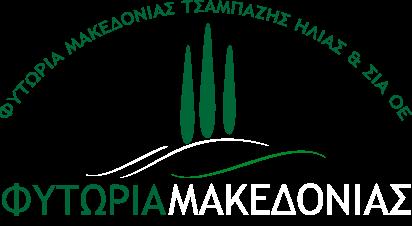 ΦΥΤΩΡΙΑ ΜΑΚΕΔΟΝΙΑΣ